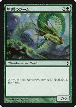 甲鱗のワーム/マジックザギャザリング コンスピラシー(MTG)/シングルカード