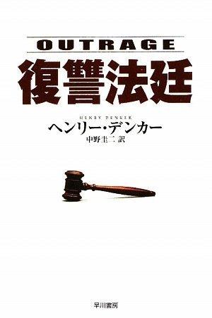 復讐法廷 (ハヤカワ・ミステリ文庫)