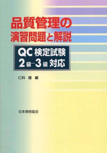 品質管理の演習問題と解説―QC検定試験2級‐3級対応