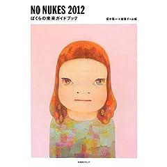 NO NUKES 2012 �ڂ���̖����K�C�h�u�b�N