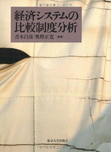 青木昌彦 氏