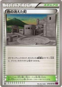 ポケモンカードXY 色の消えた町 / バンデットリング(PMXY7)/シングルカード