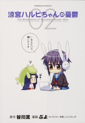 涼宮ハルヒちゃんの憂鬱 (2) (角川コミックス・エース 203-2)