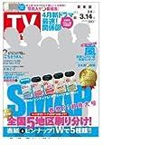週刊TVガイド関東版 2014年3月14日号[表紙&ピンナップ:SMAP(中居)【A】(全国5パターン刷り分け企画)]