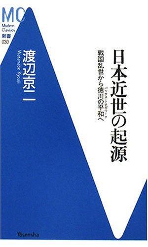 日本近世の起源―戦国乱世から徳川の平和(パックス・トクガワーナ)へ