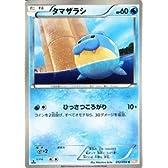ポケモンカード BW5 【 タマザラシ 】【C】 PMBW5-RN012-C 《リューノブレード》