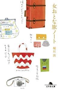 女おとな旅ノート (幻冬舎文庫)