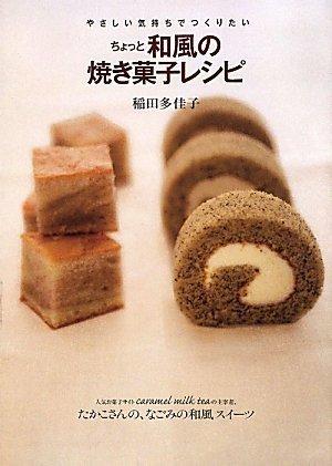 やさしい気持ちでつくりたい ちょっと和風の焼き菓子レシピ