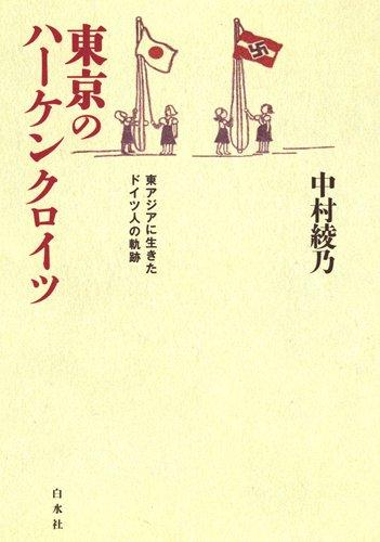 東京のハーケンクロイツ 東アジアに生きたドイツ人の軌跡