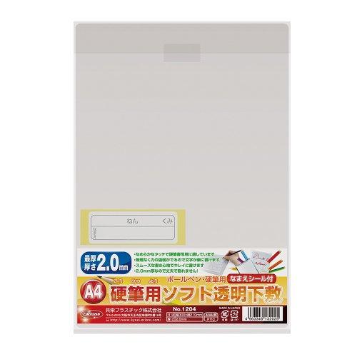 ORIONS 硬筆用ソフト透明下敷 A4 NO.1204