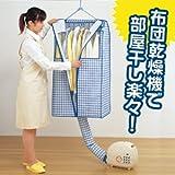 衣類乾燥袋(専用8連ハンガー付き)