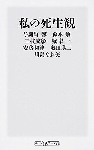 私の死生観 (oneテーマ21)