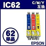 【送料無料!】『エプソンIC62シリーズ互換インク』 ICY62 (イエロー) (カラリオ用インク EPSON用インク プリンターインク)