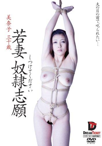 [内田美奈子] しつけてください 若妻・奴隷志願 美奈子 三十歳