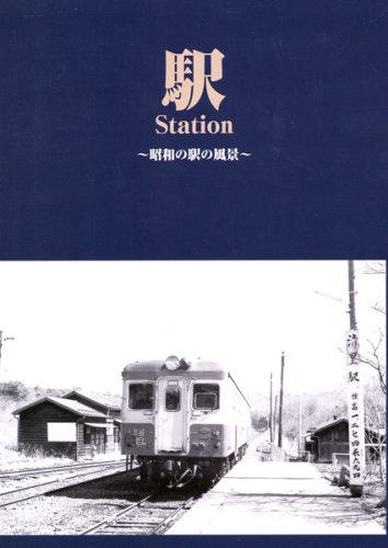 駅Station―昭和の駅の風景