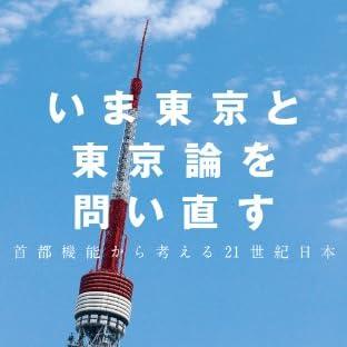 いま東京と東京論を問い直す ―首都機能から考える21世紀日本― (PLANETS SELECTION for Kindle)