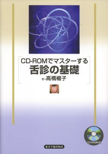 CDーROMでマスターする舌診の基礎
