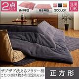 IKEA・ニトリ好きに。ザブザブ洗えるフラワー柄カバー付きこたつ布団セット【mekko】メッコ こたつ掛け敷き布団2点セット 正方形 | ローズピンク
