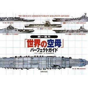 同一縮尺「世界の空母」パーフェクトガイド The Aircraft Carriers of World War II & Postwar Period