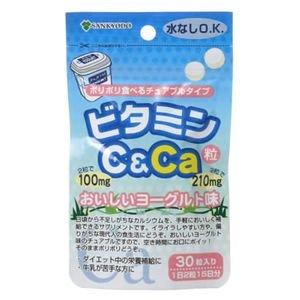 ビタミンC&Ca 30粒