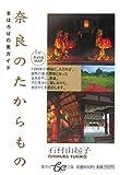 奈良のたからもの―まほろばの美ガイド (集英社be文庫)