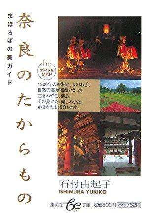 奈良のたからもの まほろばの美ガイド