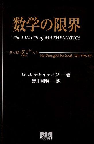 数学の限界