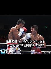 亀田和毅×ネイサン・ボルシオ(2011) 54.5kg契約級10回戦