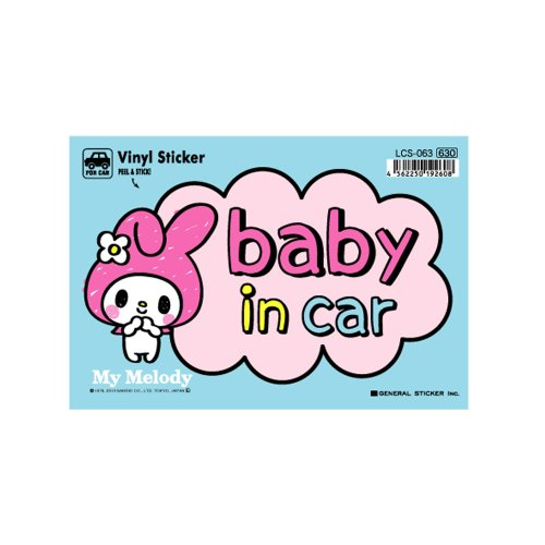 ゼネラルステッカー サンリオ マイメロディ BABY in car ステッカー LCS-063イメージ