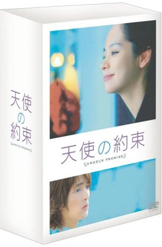 天使の約束 DVD-BOX1