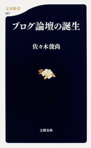 ブログ論壇の誕生 (文春新書 (657))