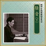 朗読 宮城道雄随筆集(4)「騒音」(下)