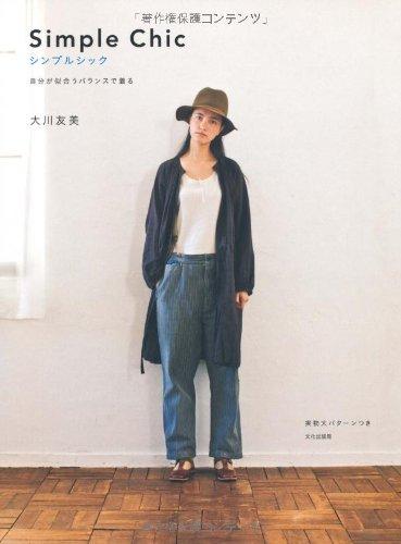 シンプルシック Simple Chic ?自分が似合うバランスで着る?