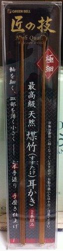 匠の技 最高級 煤竹(すすたけ)耳かき2本組