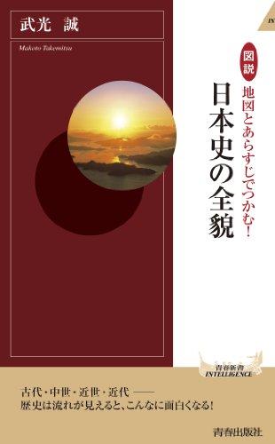 図説 地図とあらすじでつかむ!日本史の全貌 (青春新書インテリジェンス)