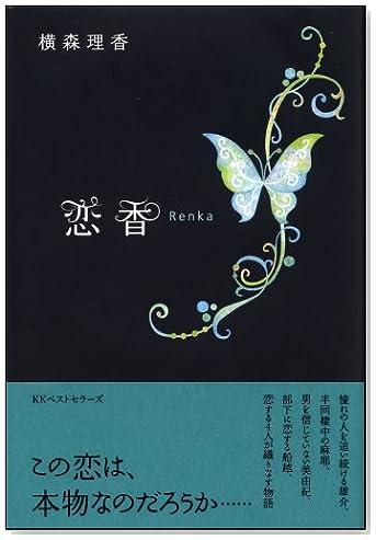 恋香~Renka