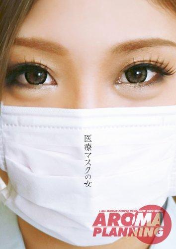 医療マスクの女 アロマ企画 [DVD]