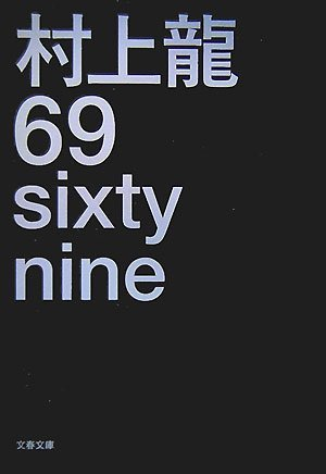 69 sixty nine (文春文庫)