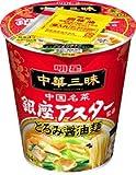 明星 中華三昧 銀座アスター監修 とろみ醤油麺 タテ型カップ 63g 1ケース(12食入)
