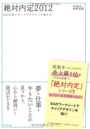 絶対内定2012―自己分析とキャリアデザインの描き方