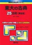東大の古典25カ年[第6版] (難関校過去問シリーズ)