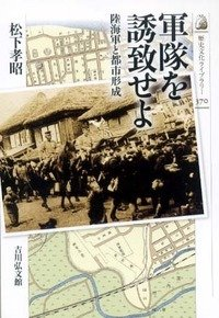 軍隊を誘致せよ: 陸海軍と都市形成 (歴史文化ライブラリー)