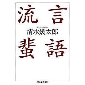 流言蜚語 (ちくま学芸文庫)