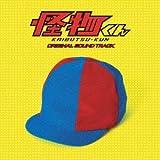 日本テレビ系土曜ドラマ「怪物くん」 オリジナル・サウンドトラック