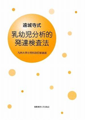 遠城寺式・乳幼児分析的発達検査法―九州大学小児科改訂新装版