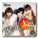 AKB48チームサプライズ 涙に沈む太陽 パチンコホールVer.CD+DVD 重力シンパシー公演M4