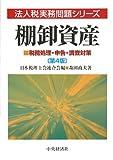 棚卸資産―税務処理・申告・調査対策 (法人税実務問題シリーズ)