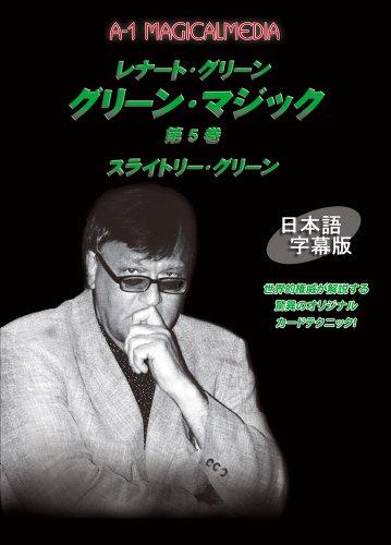 グリーン・マジック 第5巻 日本語字幕版 [DVD]