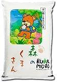 【玄米】 熊本県産 森のくまさん 平成27年度産 特A (玄米, 5kg)