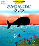 さかながこわいクジラ (こころの病気がわかる絵本―社交不安障害)